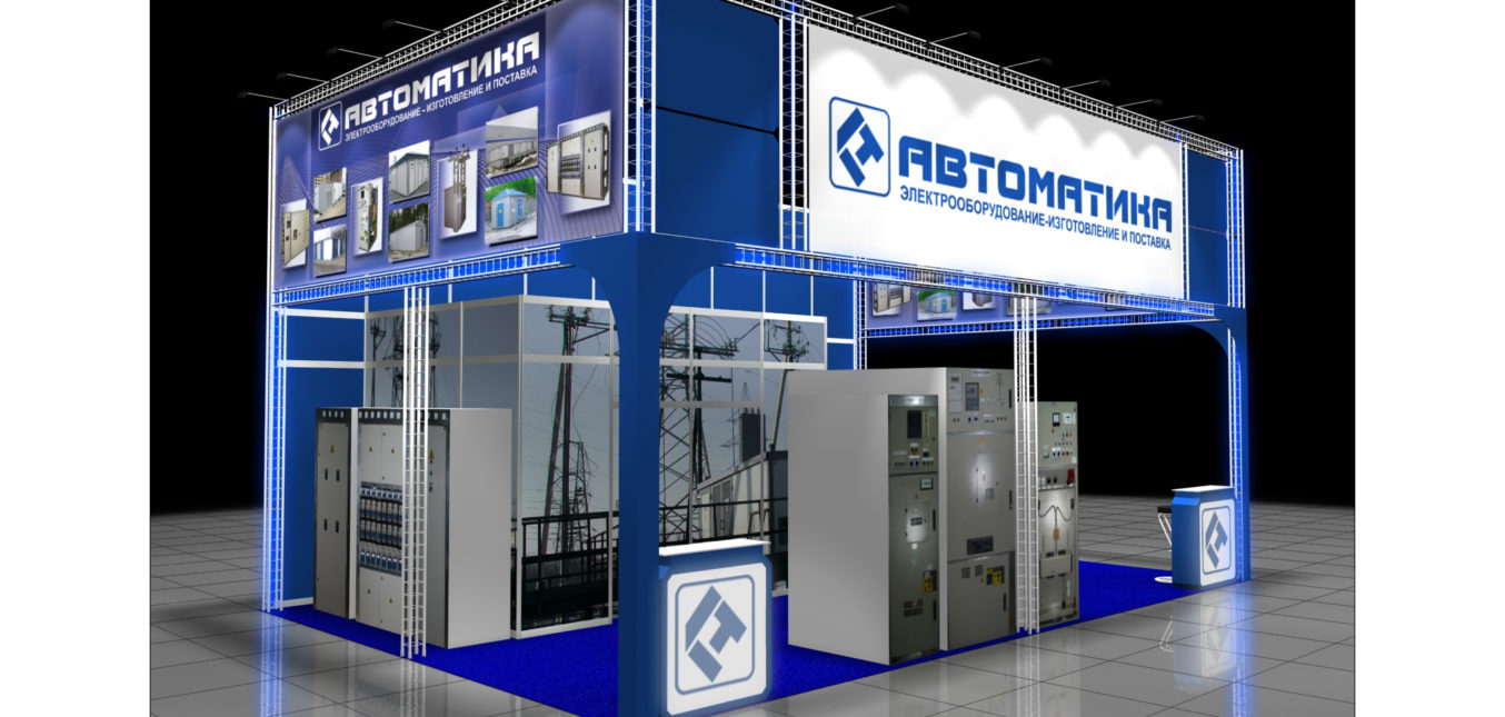 Дизайн проект выставочного стенда Автоматика.