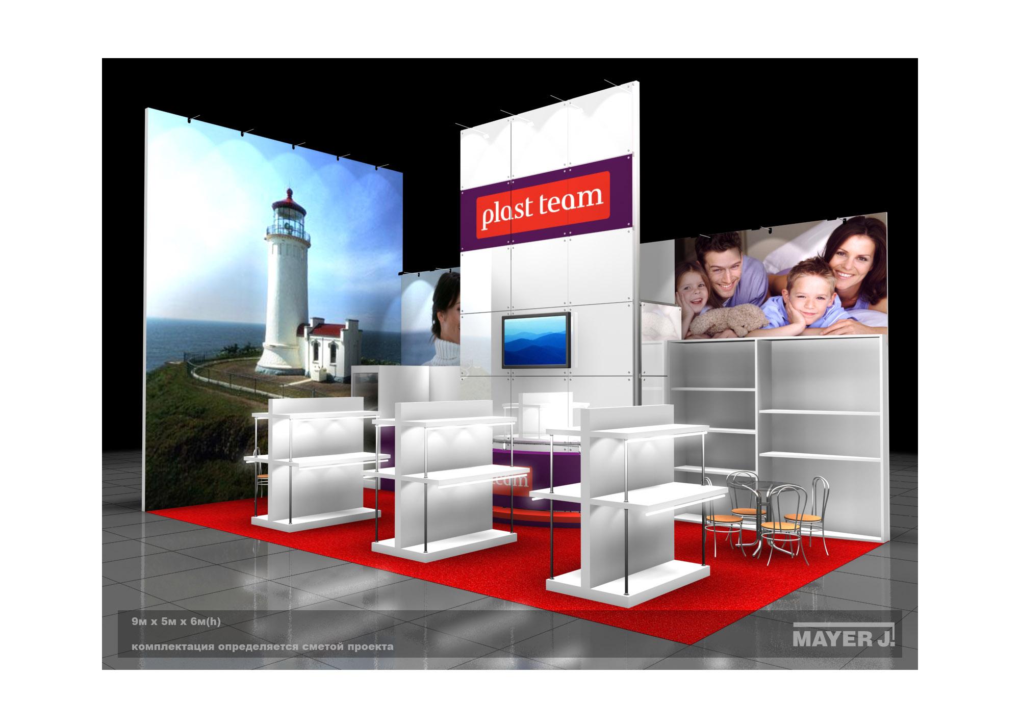Дизайн проект выставочного стенда Plast Team.