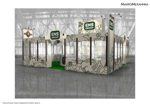 Дизайн проект выставочного стенда для компании ENS Group.