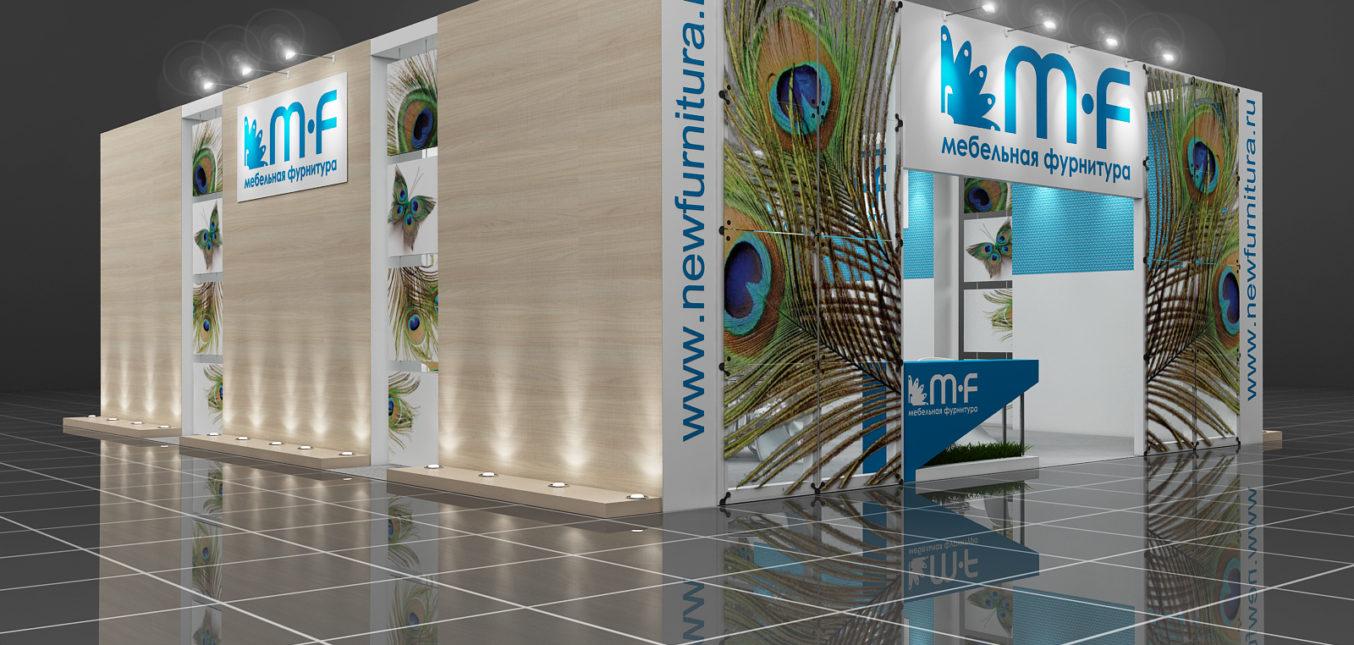 Дизайн проект выставочного стенда для компании M.F. Мебельная фурнитура.