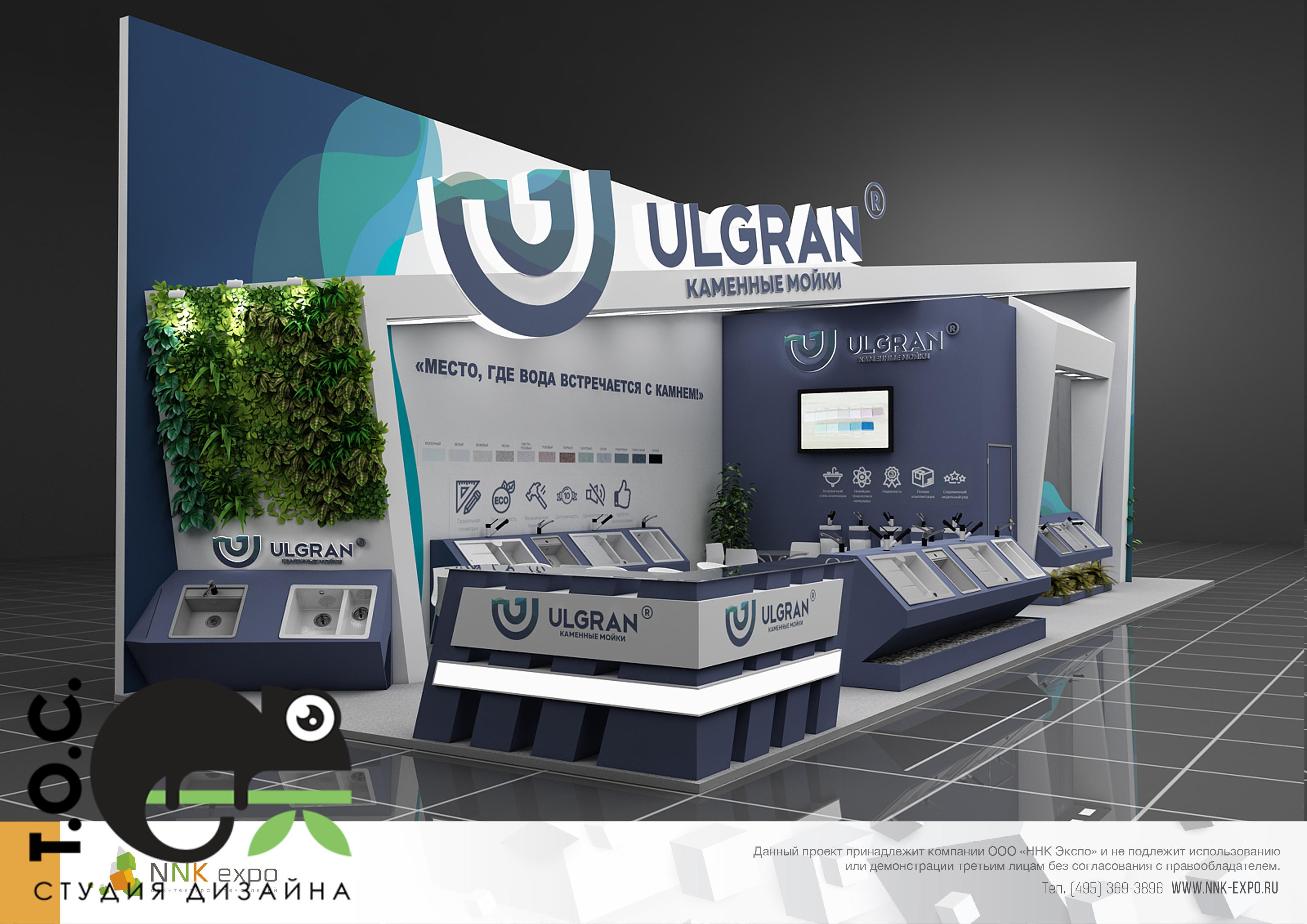 Дизайн проект выставочного стенда Ulgran. Каменные мойки.