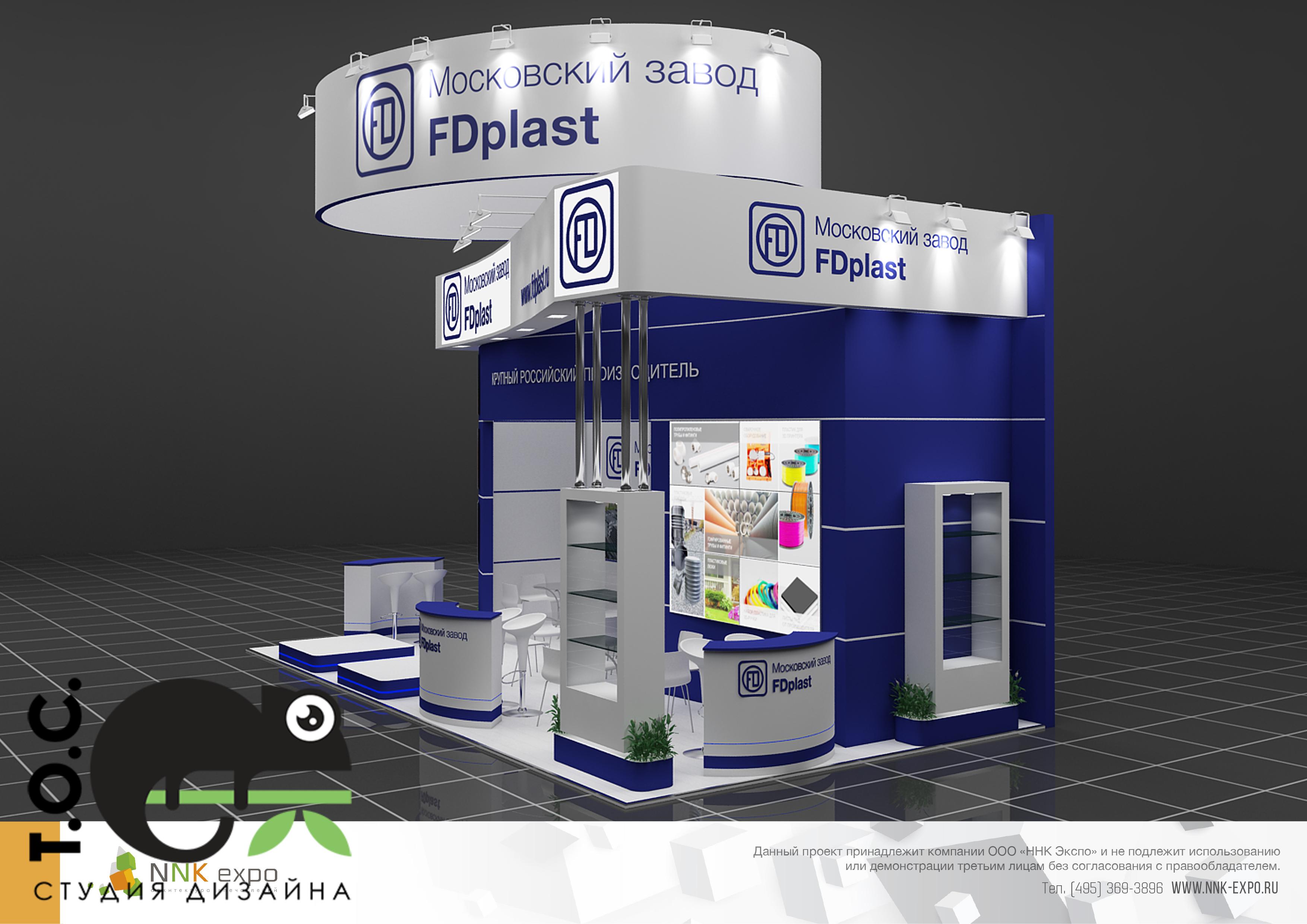 Дизайн проект выставочного стенда Московский завод FDplast.
