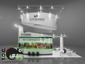 Дизайн проект выставочного стенда компании Vitomek.