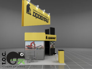 Дизайн проект выставочного стенда компании Дробмаш.