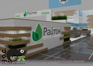 Дизайн проект выставочного стенда Райтон.