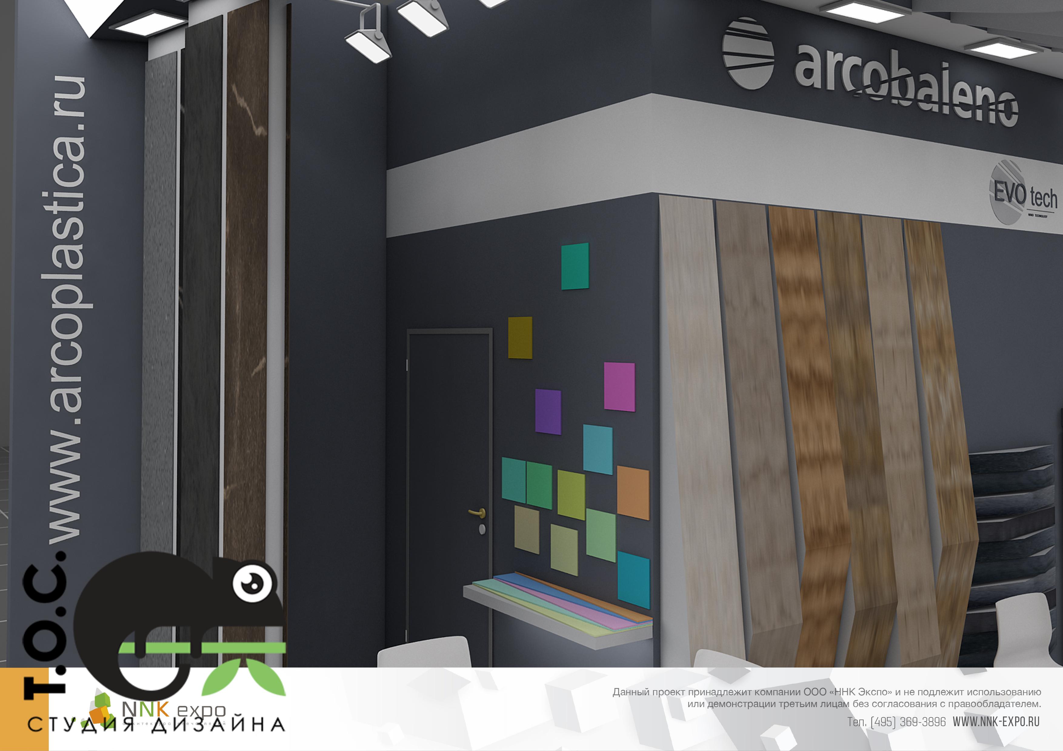 Дизайн проект выставочного стенда Arcobaleno.