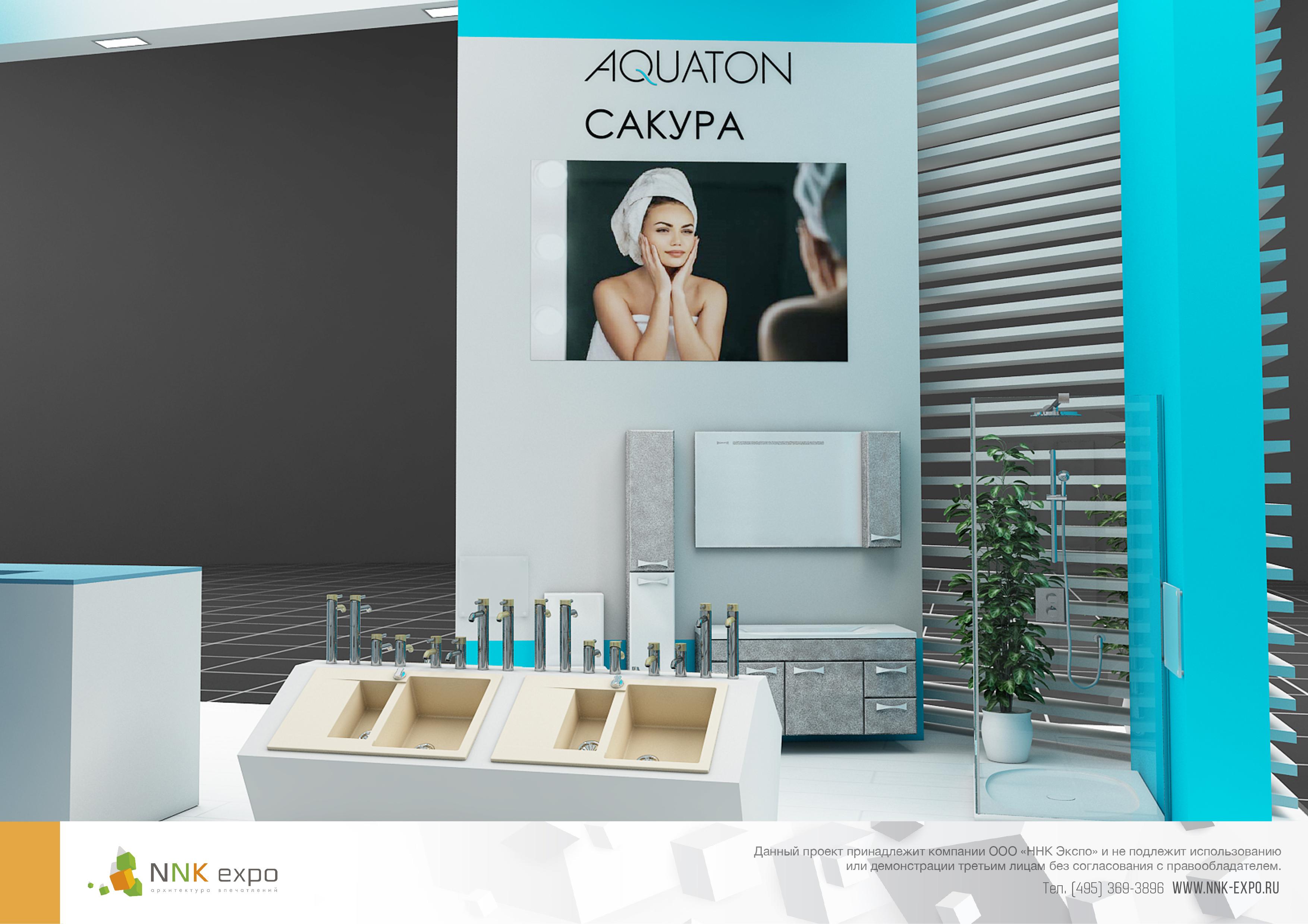 Дизайн проект выставочного стенда для компании Aquaton.