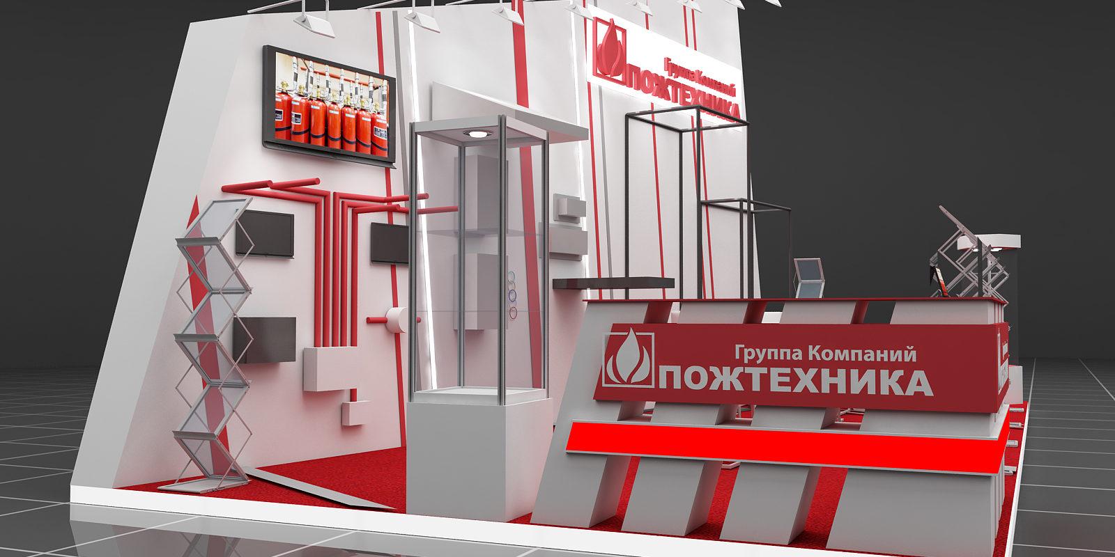 Дизайн проект выставочного стенда группы компаний Пожтехника.
