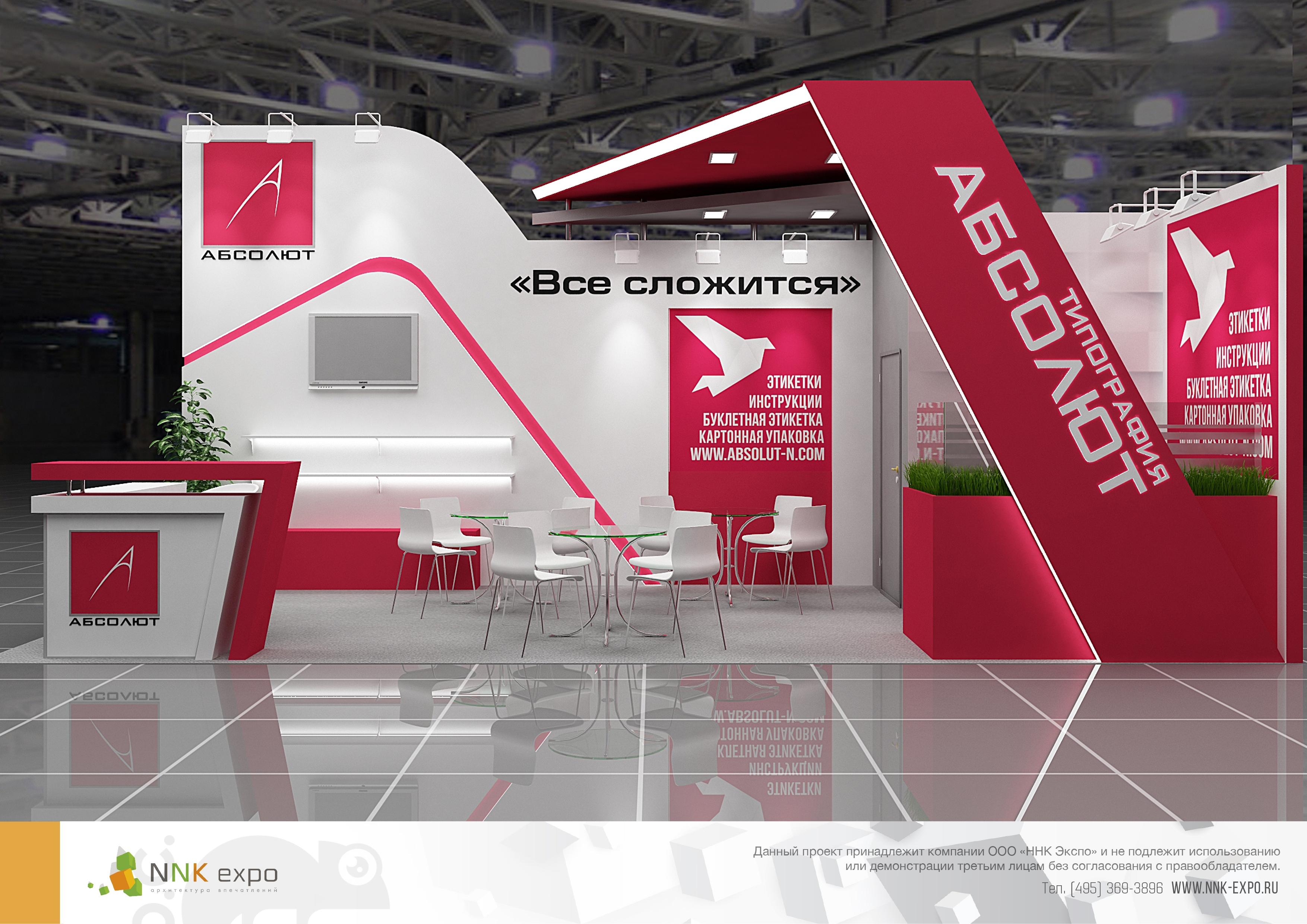 Дизайн проект выставочного стенда компании Абсолют