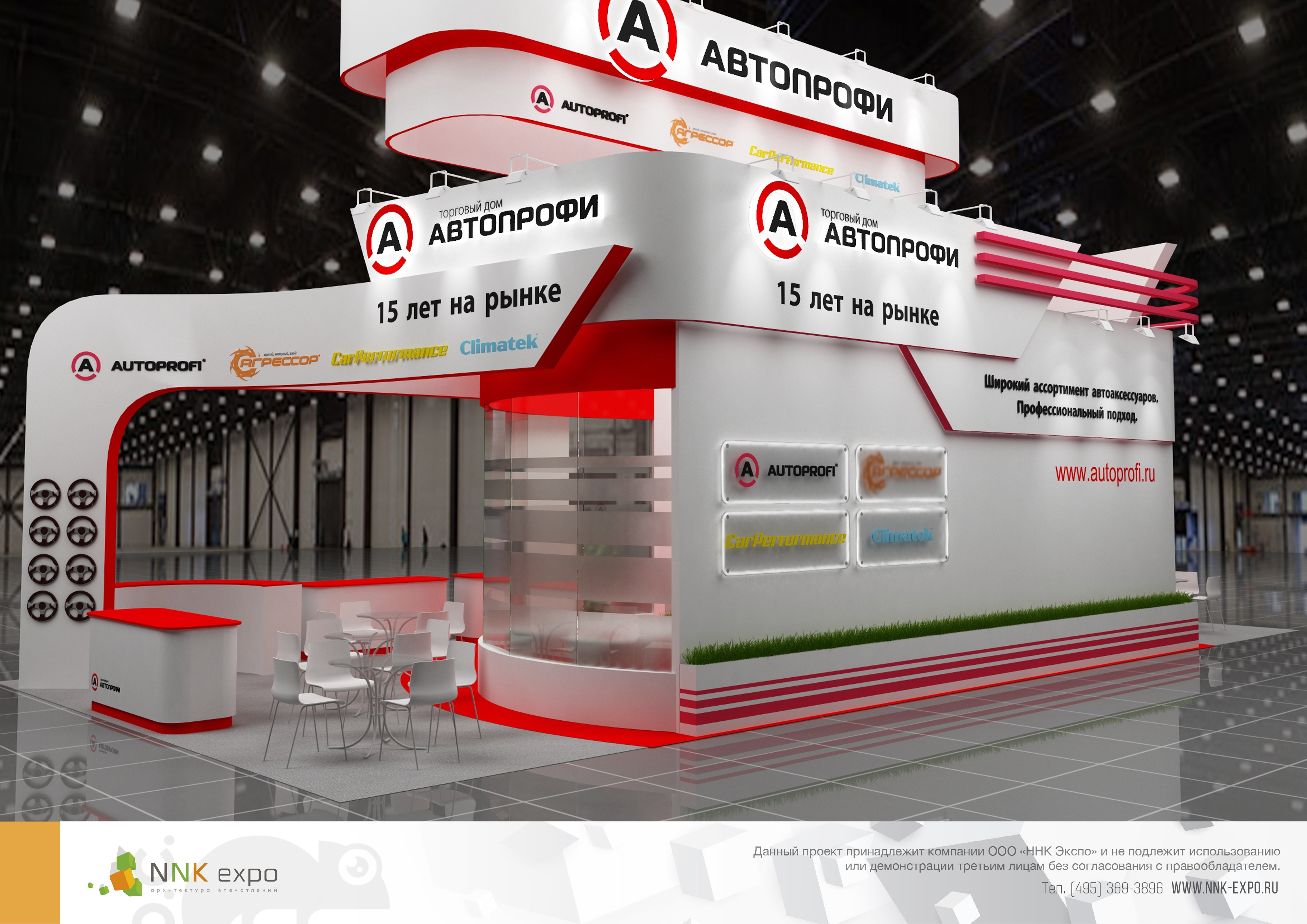 Дизайн проект выставочного стенда компании Автопрофи