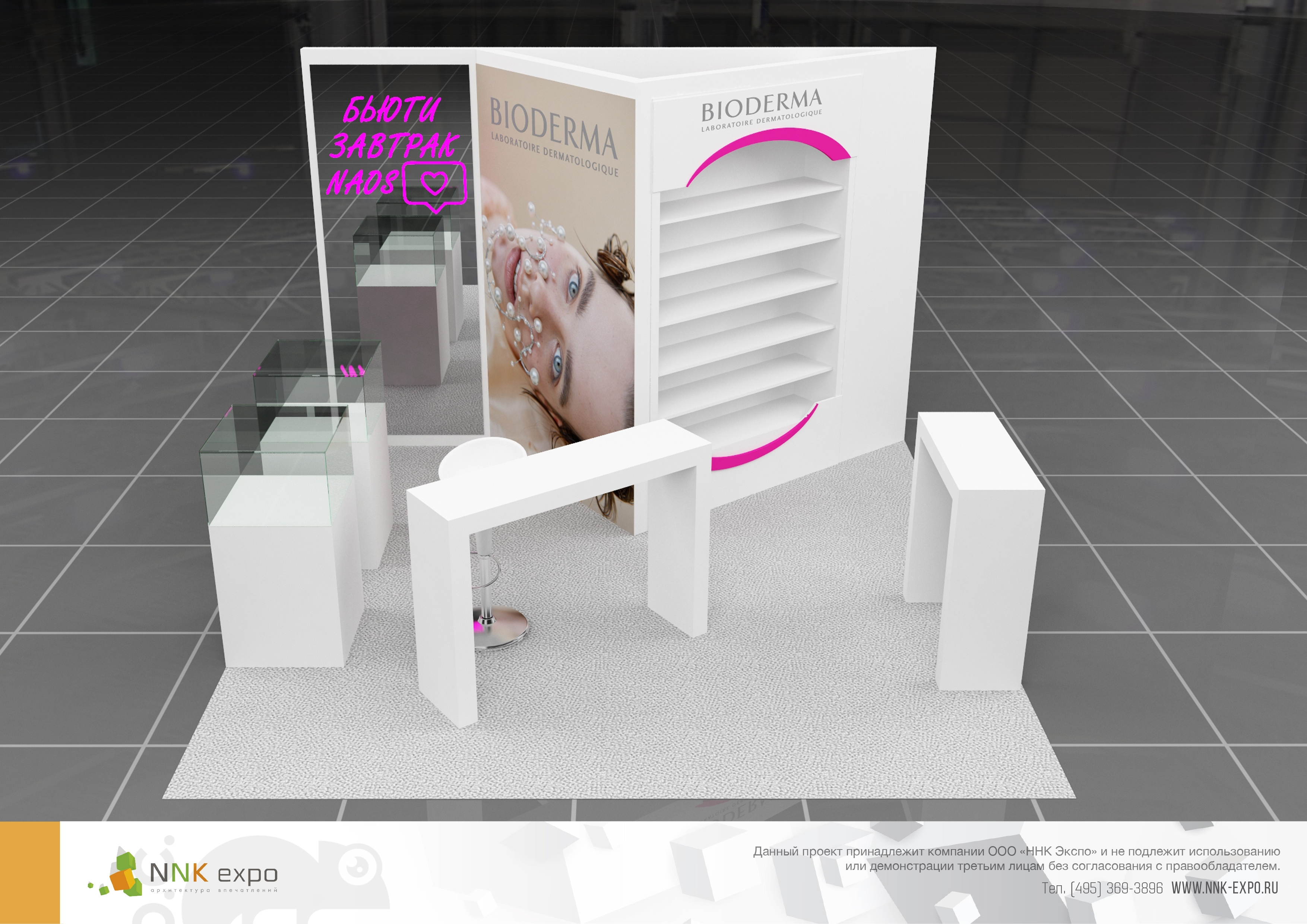 Дизайн проект выставочного стенда Биодерма (Bioderma Laboboratoire Dermatologique)
